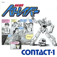 Patlabor Contact 1 CDV Cover