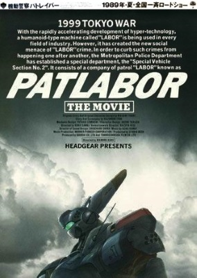 Schaft Enterprises A Patlabor Website Anime Patlabor The Movie