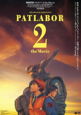 Patlabor 2 the movie - Theatrical Poster
