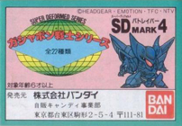 SD Gashapon Booklet
