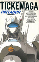 Patlabor the movie - Tickemaga cover